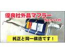 スズキ ワゴンR ノンタ−ボ MC11・21S リア マフラー 優良新品