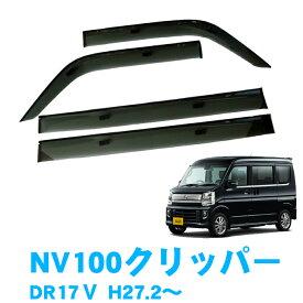 ★割引クーポン配布中★日産 NV100クリッパー DR17V 全グレード対応 平成27年2月〜 純正型サイドバイザー/ドアバイザー 1台分(4枚セット)脱脂綿・留め具一式・取付説明書付属