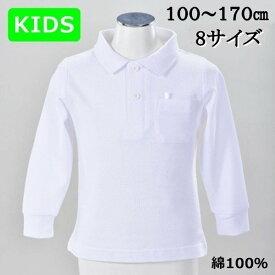 長袖 ポロシャツ 子供 こども 無地 綿100% 白 ホワイト 男女兼用 学校 スクール 制服 100〜170cm 【1点までメール便可能】