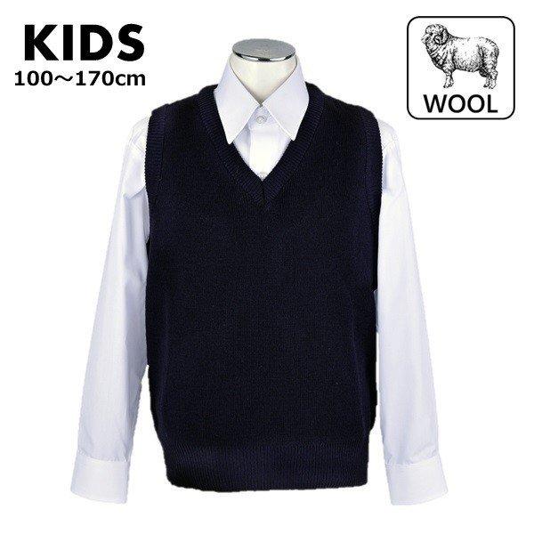 スクール ベスト 子供 こども ウール混 無地 ネイビー 紺 Vネック 100〜170cm 入学 学校 制服