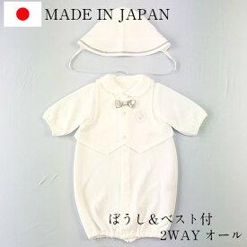 セレモニードレス 男の子 お宮参り 退院 ドレス ベスト 帽子 3点セット 日本製 ベビー 新生児