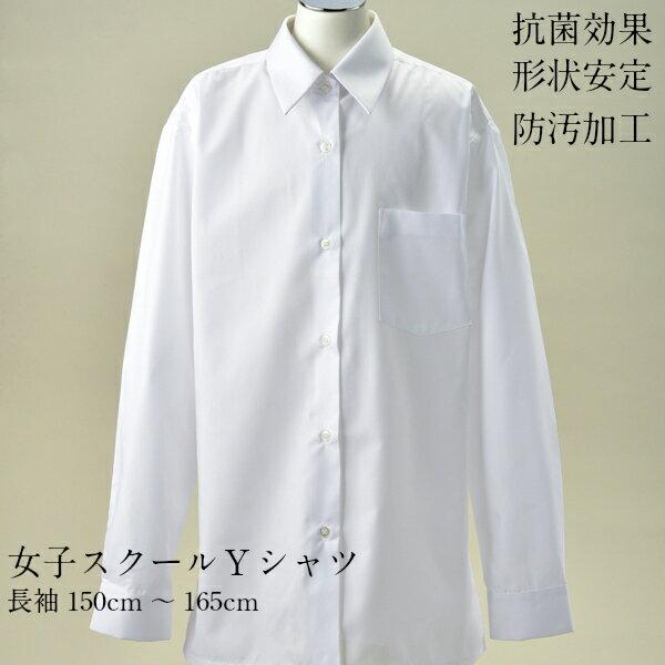 Yシャツ 女子 スクール ワイシャツ 白 長袖 形状安定 防汚加工 抗菌効果 S M L LL 150 155 160 165cm