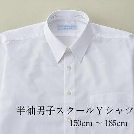Yシャツ 男子 スクール 半袖 ワイシャツ 白 形状安定 防汚加工 抗菌効果 150 155 160 165 170 175 180 185cm