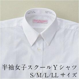 Yシャツ 女子 スクール 半袖 ワイシャツ 白 形状安定 防汚加工 抗菌効果 S M L LL サイズ