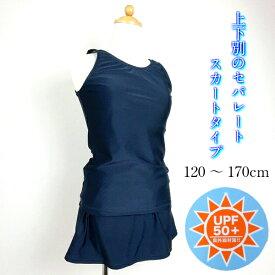 スクール水着 セパレート スカート付 子供 こども 女児 女子 サイズ120〜170cm【1点までメール便可能】