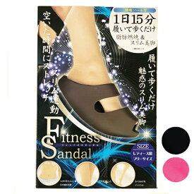 ダイエットサンダル フィットネスサンダル ダイエットスリッパ レディース用 靴 美脚 美尻 フリーサイズ ブラック ピンク
