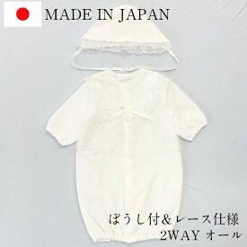 セレモニードレス 女の子 男の子 2点セット 日本製 ベビー 新生児 ぼうし付 レース 2way ドレス カバーオール 50cm〜70cm