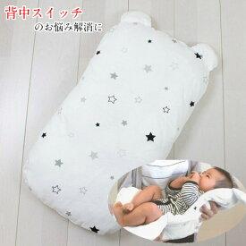 ベビー 抱っこ ふとん ツインクルスター くまちゃん星柄 新生児〜生後3ヶ月頃 約40×72cm 出産準備 寝具 寝かしつけ 布団 【当店オススメ】