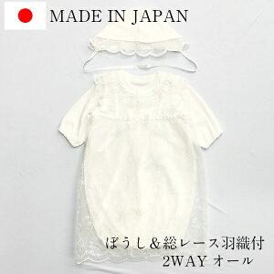 セレモニードレス 女の子 男の子 レース 帽子 付き 3点セット 日本製 綿100% お宮参り 退院 2way ドレス カバーオール ベビー 新生児