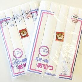 布 おむつ 10枚入 日本製 綿100% ベビー ソフト仕立上 白 無地 柄 33×70cm ドビー織