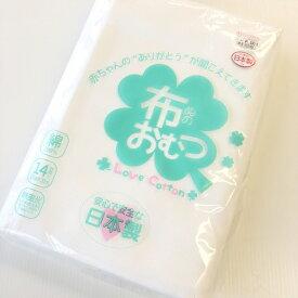 布 おむつ 14枚取り 33cm×20m 日本製 綿100% ベビー ソフト 白 無地