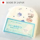 コンパクト 布おむつ 成形タイプ 4枚入り 日本製 綿100% ベビー 新生児〜6ヶ月用 子供 ドビー織 仕立上り