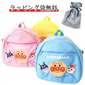 アンパンマン Dバッグ リュック デイパック 鞄 バッグ キャラクター 日本製 誕生日 プレゼント ベビー 子供 【1点までメール便可能】