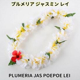 フラダンス レイ 首飾り ハワイアン プルメリア ジャスミン L-3 12801