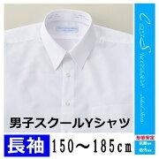 Yシャツ 男子 スクール ワイシャツ 白 長袖 形状安定 防汚加工 抗菌効果 150 155 160 165 170 175 180 185cm