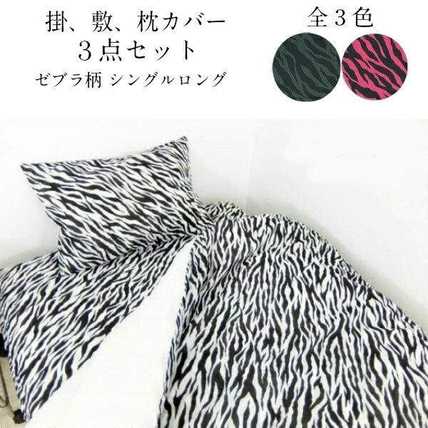 掛 敷 枕 カバー 3点セット ゼブラ柄 シングルロング 布団 ふとん カバー セット Z1000