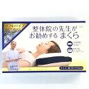 整体院の先生がお勧めするまくら ソフトパイプ 高機能 枕 快眠 熟睡 寝具
