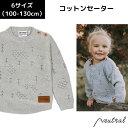 送料無料 キッズ コットン セーター インポート ブランド 男の子 女の子 北欧風 かわいい おしゃれ 子供 デザイン かっこいい シンプル…