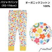 Piccalillyピカリリーキッズパジャマパンツかわいいオーガニック敏感肌優しい