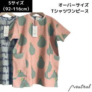 キッズ ワンピース 洋梨 ペア 半袖 ピンク MARMALADE SKY インポート ブランド オーバーサイズ Tシャツ かわいい ハンドメイド 子供 子ども こども 保育園 ようなし プレゼント フルーツ 果物 お