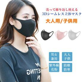 マスク 洗える 立体 予防 花粉 ウイルス 快適 男女兼用 子供用 キッズ用 メール便のみ送料無料1 4月10日から20日入荷予定
