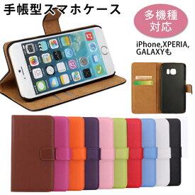 手帳型スマホケース iPhone6 XPERIA Galaxy メール便送料別