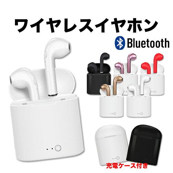 ワイヤレスイヤホン イヤフォン Bluetooth 4.2 イヤホン 両耳 ブルートゥース 充電ケース付き コードレス アンドロイド メール便のみ送料無料3【8月上旬-8月中旬頃発送予定】