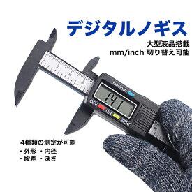 mm/inch切替デジタルノギス 液晶 測定 サイズ ミリ インチ メール便のみ送料無料2♪7月10日から20日入荷予定