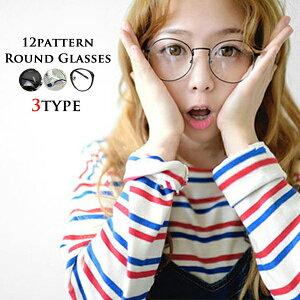 メール便のみ送料無料2 12パターン丸メガネ Round Glasses サングラス