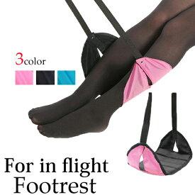飛行機用フットレスト 機内持ち込み可 足置き 旅行用 メール便のみ送料無料2