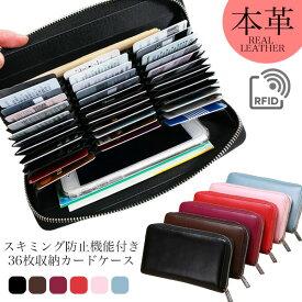 カードケース メンズ 大容量 レディース スリム じゃばら スキミング防止 本革 カラバリ RFID カード入れ 大きめ 財布 メール便のみ 送料無料