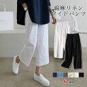 ワイドパンツ レディース パンツ きれいめ 大きいサイズ 夏 リネン 麻 涼しい ゆったり 綿麻 黒 ブラック 白 ホワイト…