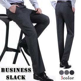 スラックス ビジネス メンズ パンツ スリム ウォッシャブル 紳士 フォーマル 細身メール便のみ送料無料2♪12月10日から20日入荷予定