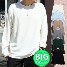 ビッグシルエット ロンT メンズ カットオフ風 切りっぱなし 長袖 Tシャツ ゆったり ロングTシャツ オーバーサイズ ストリート メール便のみ送料無料2