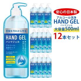 アルコール 洗浄 ハンドジェル 12個セット 日本製 手 指 大容量 500ml 宅配便送料別
