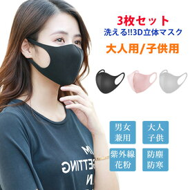 マスク 洗える 立体 予防 3点セット 花粉 ウイルス 快適 男女兼用 子供用 キッズ用 メール便のみ送料無料1 4月10日から20日入荷予定
