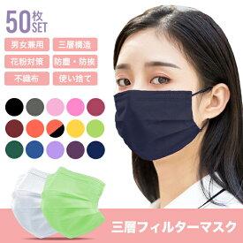 マスク 50枚入り カラーマスク 不織布 3層構造 使い捨て 色付き おしゃれ ノーズワイヤー メール便のみ送料無料2 3月10日から20日入荷予定