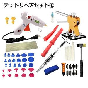 板金工具 デントリペアツール デントリフター スライディングツール セット Type-1