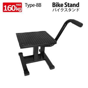 バイク ジャッキ 黒 バイクジャッキ バイクスタンド 160kg オフロード 足踏み リフトアップ モーターサイクル Type8B