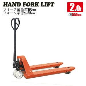 2トン トラックハンドリフト ハンドパレット ハンドリフト 2t-550mm油圧式 トラックハンドリフト ハンドパレット 2000kg