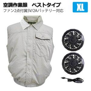 空調作業服 ベストタイプ ファン2点付属 XLサイズ 空調服 5V/2Aバッテリー対応 バッテリー別売