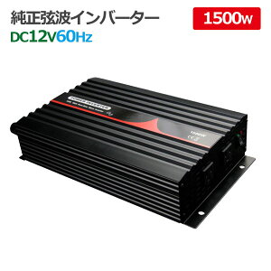純正弦波インバーター 1500W 12V 60Hz アウトドア キャンピングカー 防災 太陽光発電 発電機 変圧器