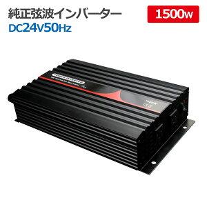 純正弦波インバーター 1500W 24V 50Hz アウトドア キャンピングカー 防災 太陽光発電 発電機 変圧器