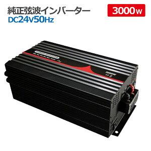 純正弦波インバーター 3000W 24V 50Hz アウトドア キャンピングカー 防災 太陽光発電 発電機 変圧器