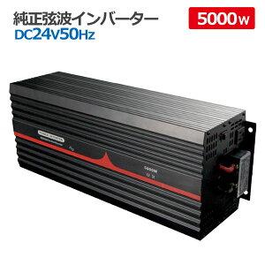 純正弦波インバーター 5000W 24V 50Hz アウトドア キャンピングカー 防災 太陽光発電 発電機 変圧器