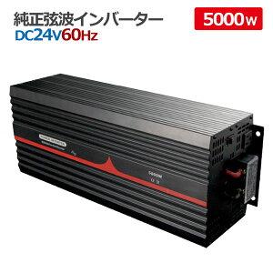 純正弦波インバーター 5000W 24V 60Hz アウトドア キャンピングカー 防災 太陽光発電 発電機 変圧器
