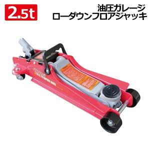 油圧式ガレージジャッキ2.5t 赤色 スチールローダウン フロアジャッキ 低床 ローダウン車対応 車 タイヤ交換 オイル交換