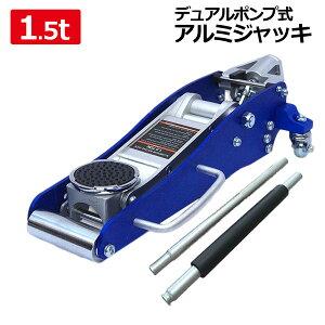 ガレージジャッキ 油圧式 1500kg(1.5T)軽量アルミ製 ローダウンジャッキ 低床 デュアルポンプ