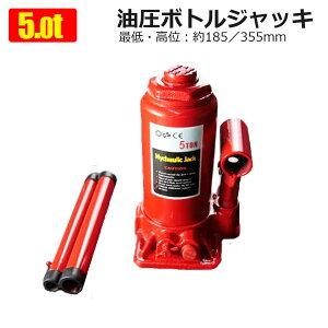 油圧ジャッキ ボトルジャッキ 5t 油圧ボトルジャッキ ダルマジャッキ 安全弁 車 タイヤ交換 オイル交換