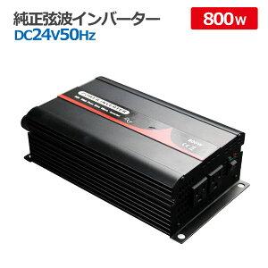 純正弦波インバーター 800W 24V 50Hz アウトドア キャンピングカー 防災 太陽光発電 発電機 変圧器